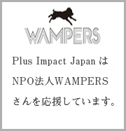 NPO法人WAMPERS